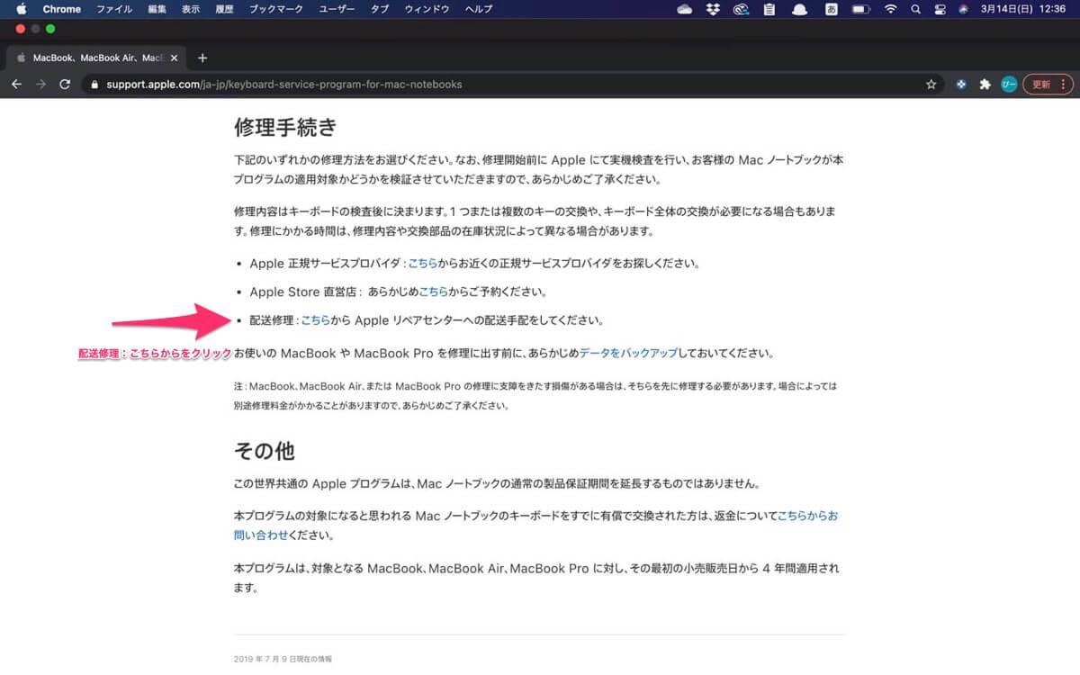 キーボード修理プログラム申し込み手順①