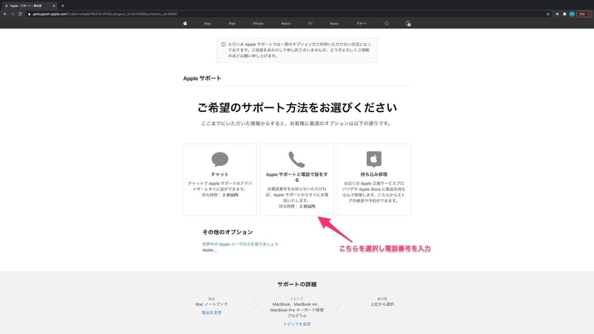 キーボード修理プログラム申し込み手順②
