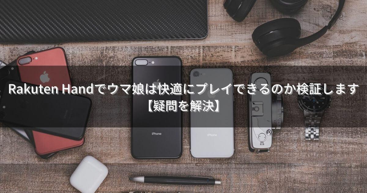 Rakuten Handアイキャッチ画像