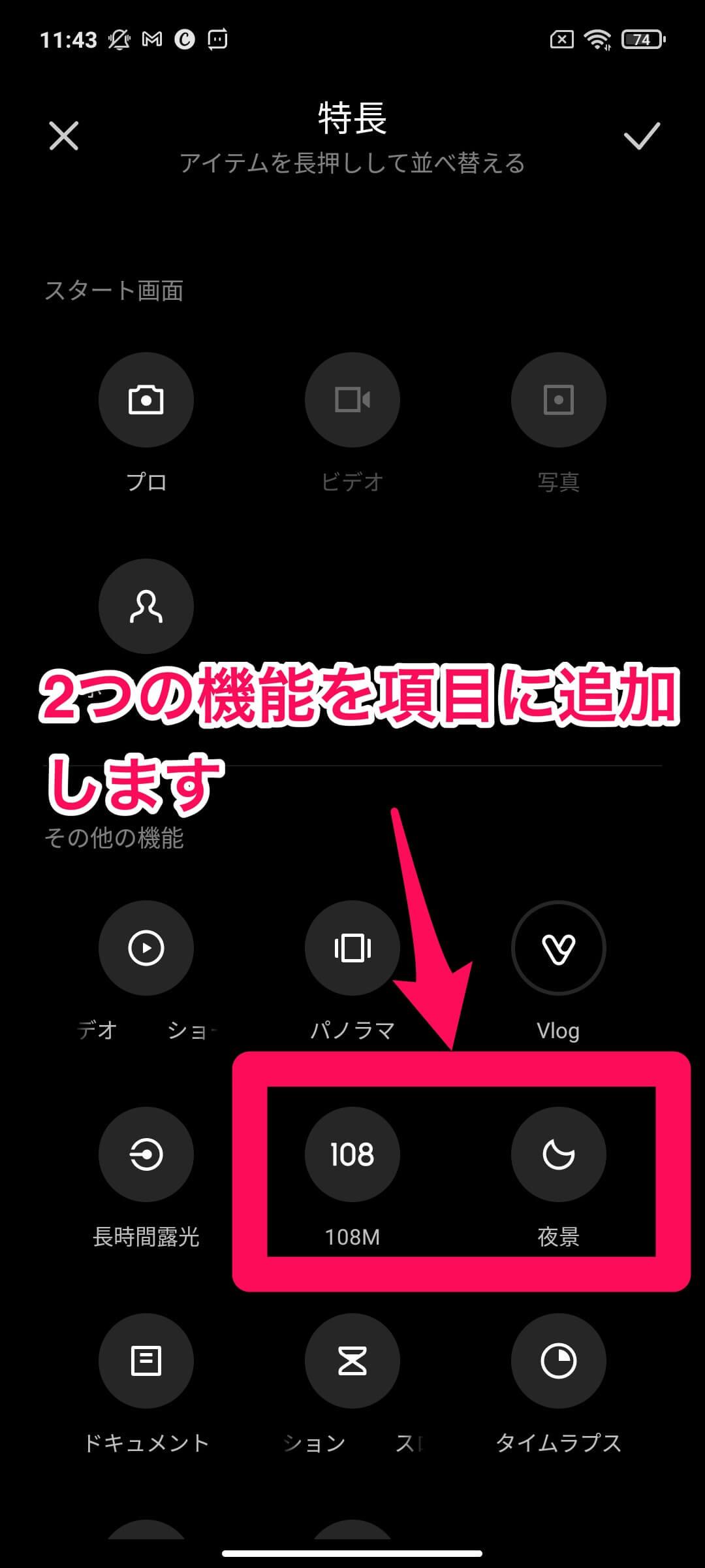 redmi note 10 proカメラアプリ画面