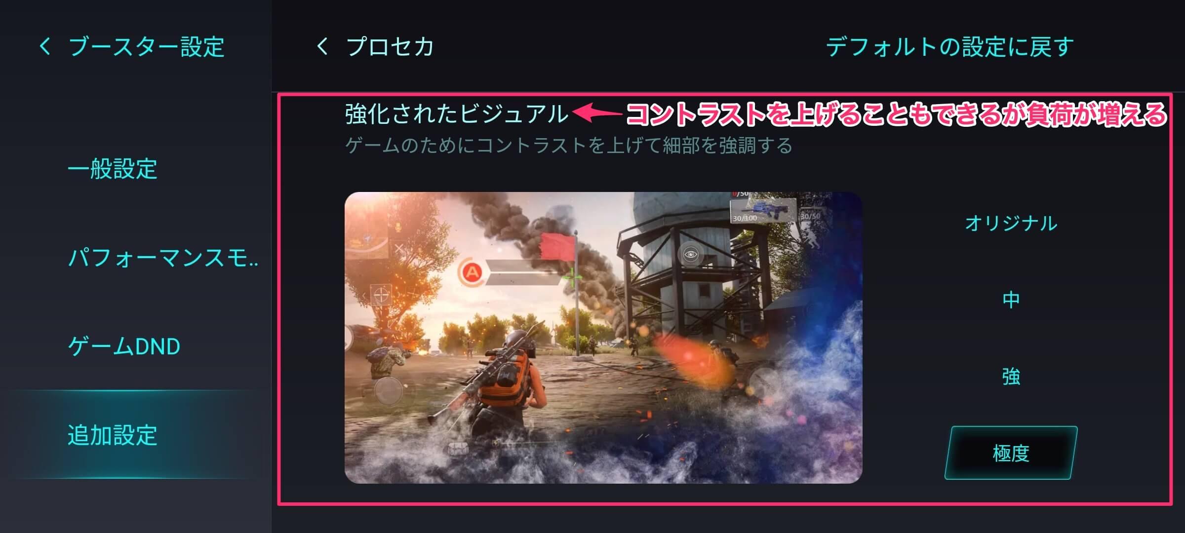 ゲームターボ設定画面