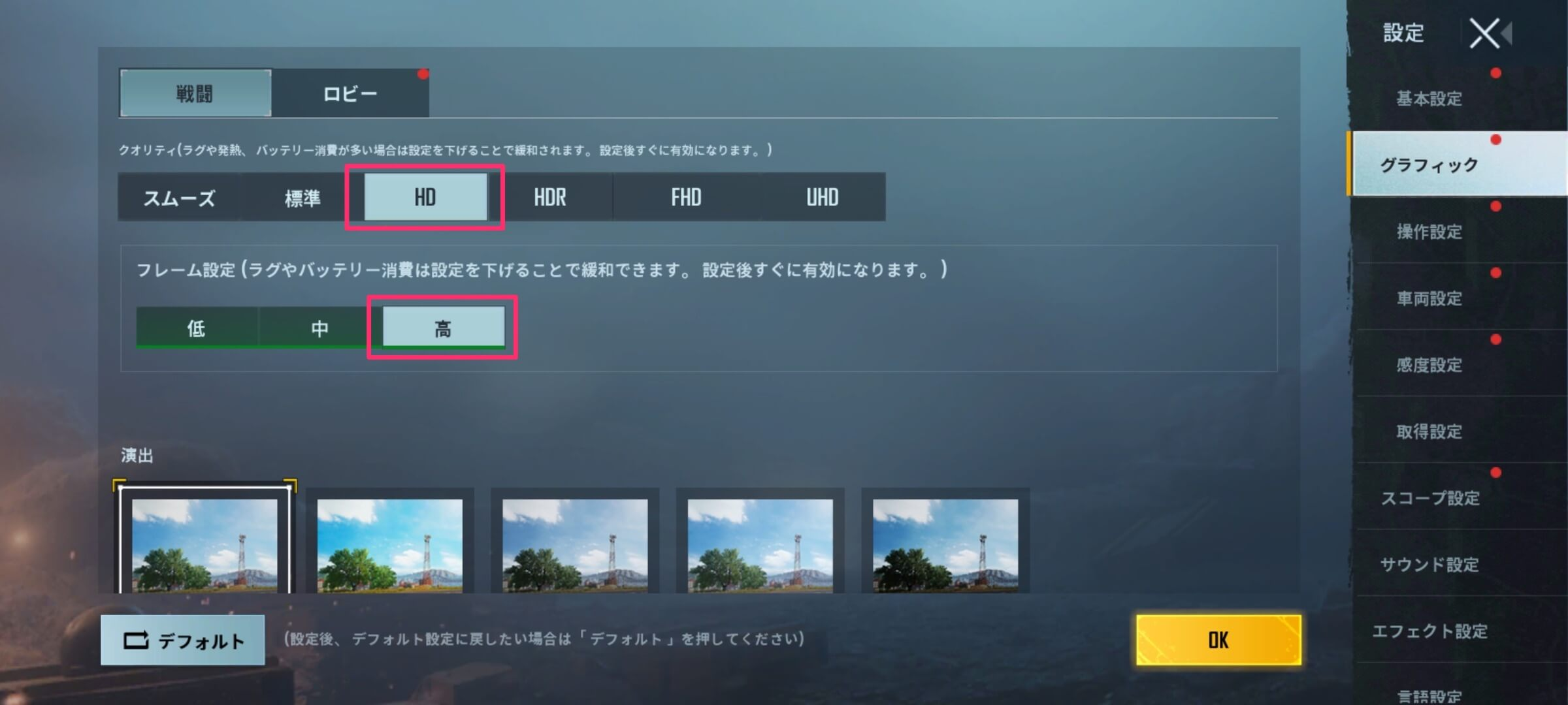 PUBG設定画面