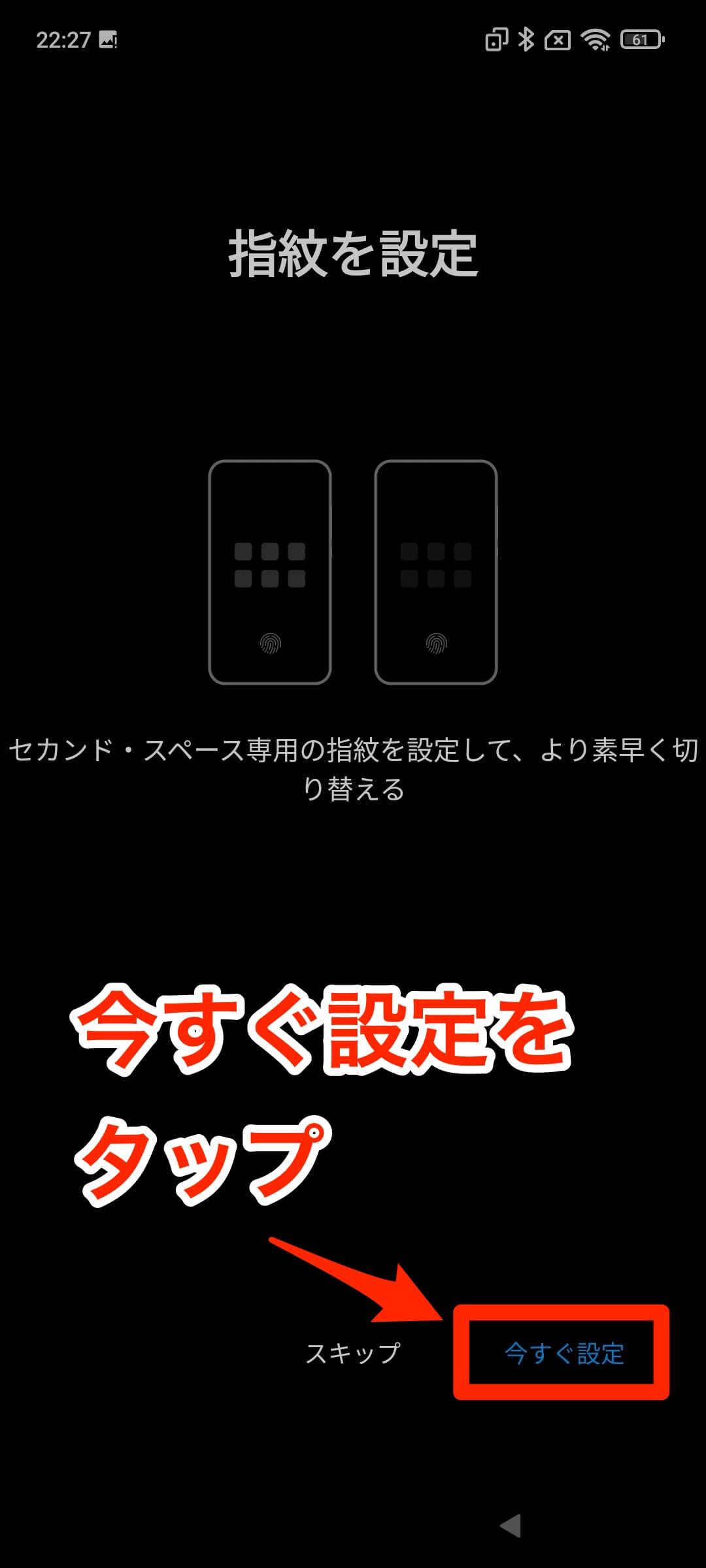 redmi note 10 pro 設定画面