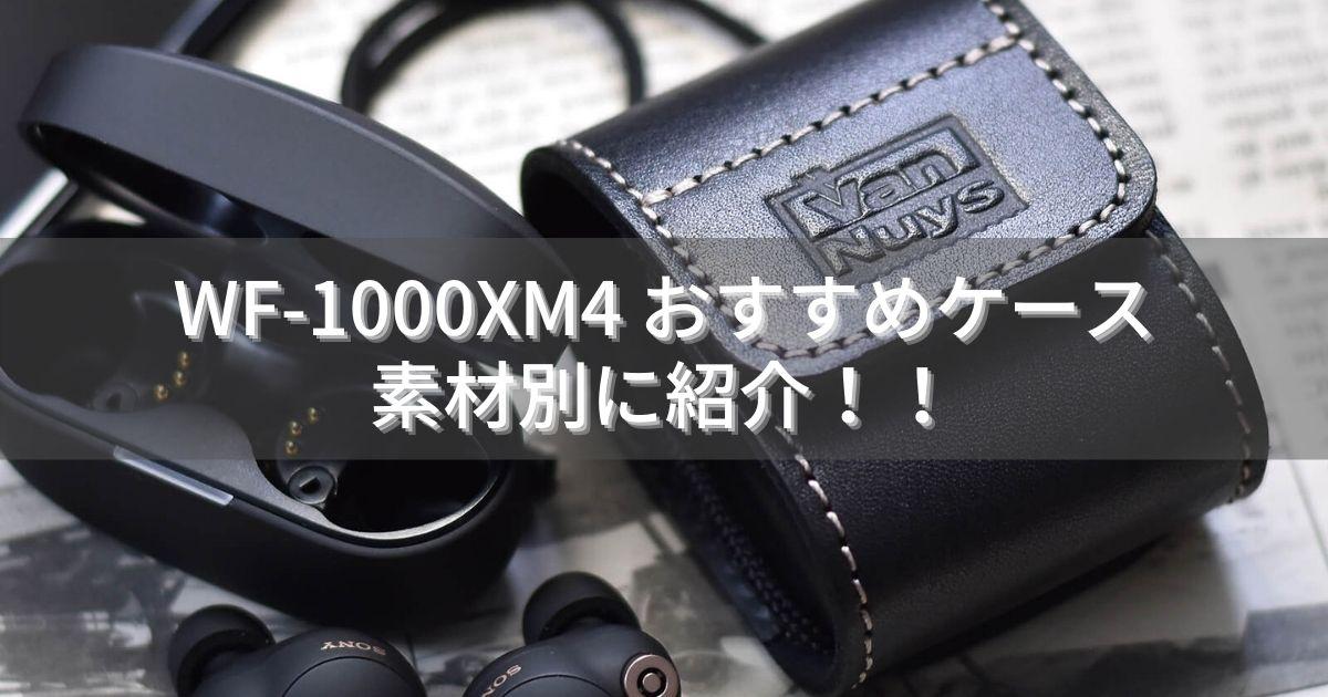 wf-1000xm4ケース