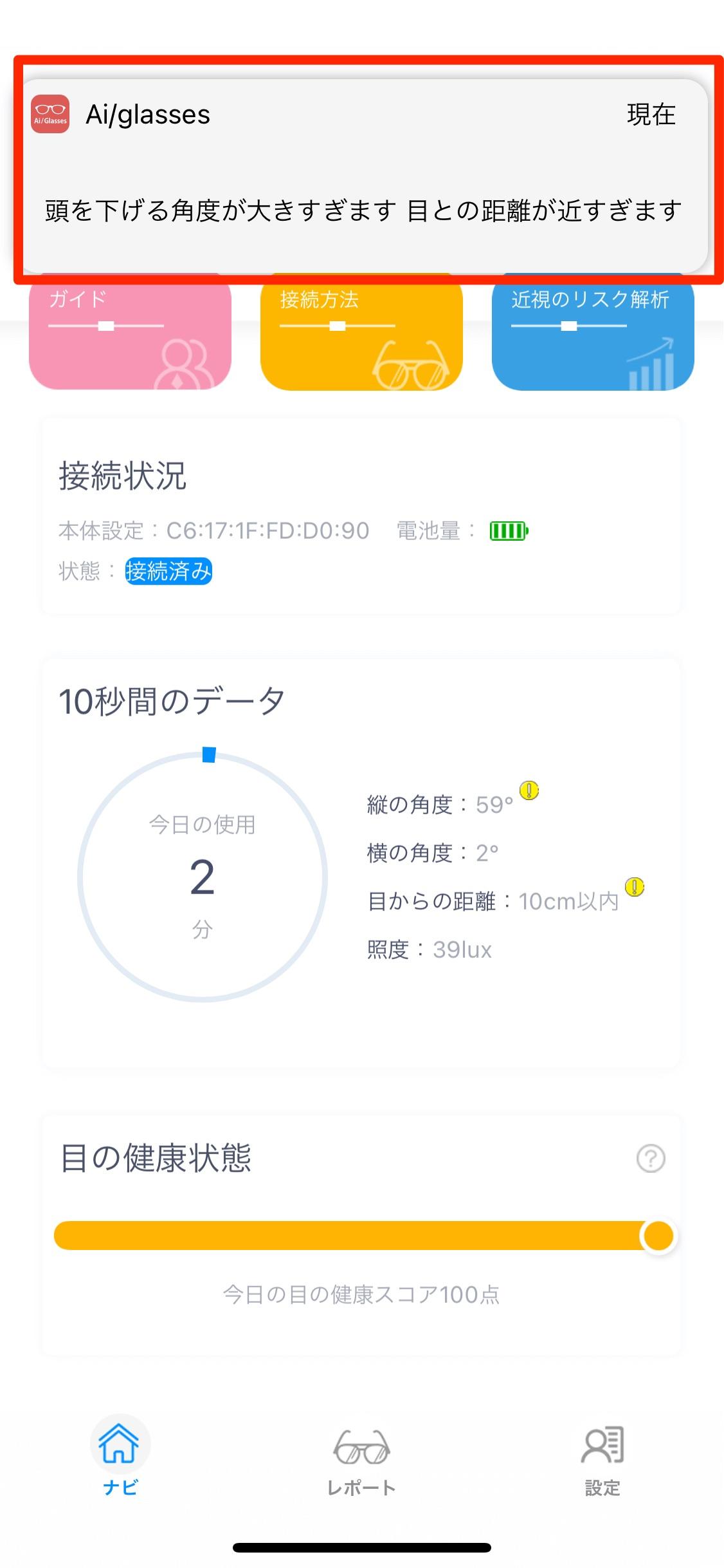 Ai/Glassesアプリ画面