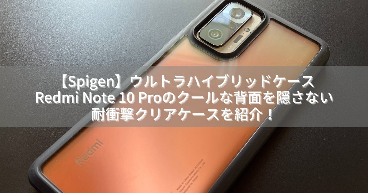 Redmi Note 10 Pro背面